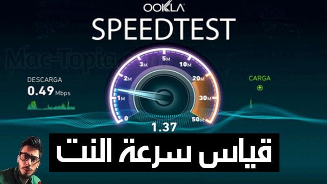 Speed Test,تطبيق قياس سرعة النت,برنامج قياس سرعة النت,تطبيق Speed Test لقياس سرعة النت,تطبيق Speed Test,برنامج Speed Test,تحميل Speed Test,تنزيل Speed Test,قم بتنزيل Speed Test,