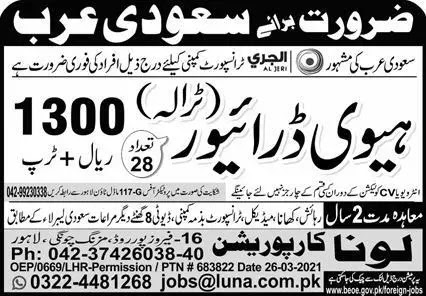 Saudi Arabia jobs 2021 Driver