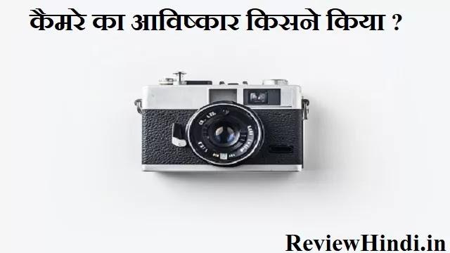 कैमरे का आविष्कार किसने किया ?