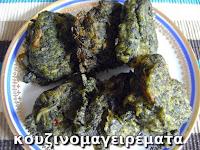 Χορτοπιτάκια νηστίσιμα, τηγανιτά με χυλό (χωρίς φύλλο) - by https://syntages-faghtwn.blogspot.gr
