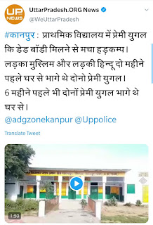कानपुर :  primary school में मिली प्रेमी युगल की लाश, मचा हड़कम्प पूरी ख़बर पढ़े