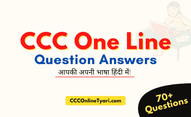 Ccc Important Question 2021, Ccc Important Question 2021 In Hindi, Ccc New Questions, ccc online tyari ccc questions