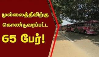 முல்லைத்தீவு கேப்பாபுலவு விமானப்படை தலைமையகத்துக்கு கொண்டுவரப்பட்ட 65 பேர்! | Today Mullaitivu News