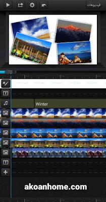 تحميل كيوت كت برو مجانا للاندرويد مع الخطوط Cute Cut Pro APK
