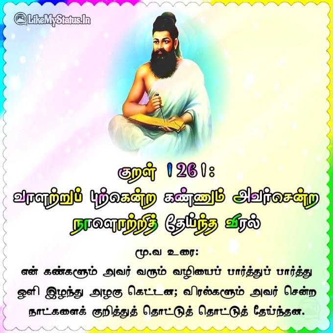 திருக்குறள் அதிகாரம் 127 - அவர்வயின் விதும்பல் - ஸ்டேட்டஸ்