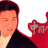 Andy Lau (Liu De Hua 刘德华) - Zhong Guo Ren (中國人)