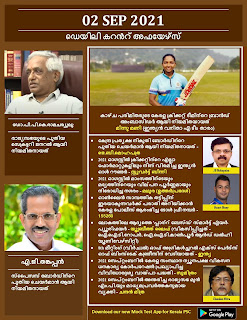 Daily Malayalam Current Affairs 02 Sep 2021