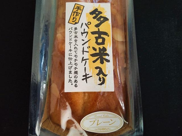 北須賀直売所 まこも 多古米入りパウンドケーキ(プレーン)
