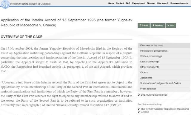 Στρατηγικές παρατηρήσεις περί γενικόλογης αναφοράς στο Διεθνές Δικαστήριο Χάγης