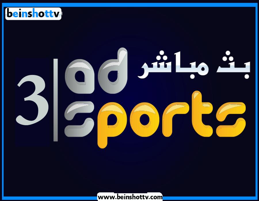 مشاهدة قناة ابوظبي الرياضية 3 بث مباشر abu dhabi sport