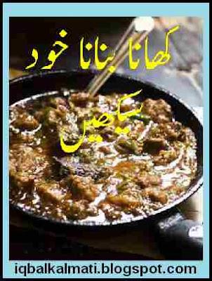 Recipes in Urdu Pakistani