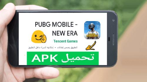 تحميل pubg apk اخر اصدار
