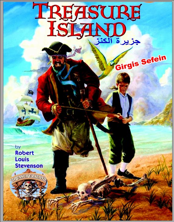 قصة حزيرة الكنز Treasure Islandمترجمة الصف الأول الثانوى الترم الأول 2021