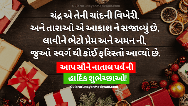 Merry Christmas Natal Greetings wishes Wallpapers in Gujarati 2019 ગુજરાતી 2020