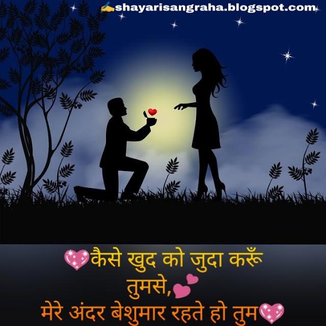Shayarisangraha | Top romantic shayari on the web for girlfriend