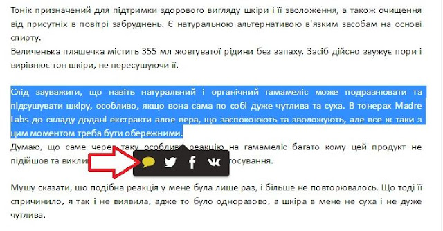виділяємо бажаний фрагмент тексту, натискаємо на відповідну кнопочку