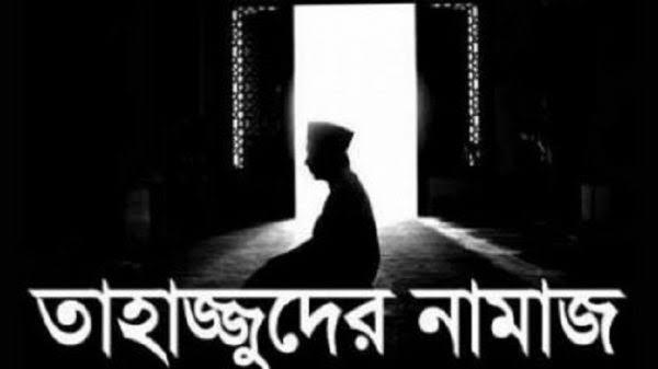 তাহাজ্জুদ_নামায_পড়ার_নিয়ম