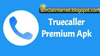 كاشف الارقام truecaller . تنزيل برنامج truecaller برنامج truecaller . تنزيل تطبيق تروكولر , برنامج تروكولر , تحميل تروكولر , تسجيل المكالمات , برنامج تسجيل المكالمات
