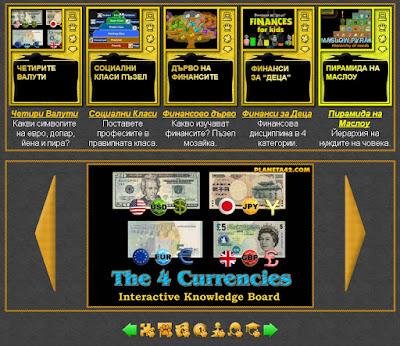 Икономически Класни Игри
