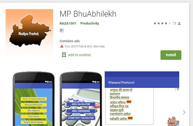 mp bhuabhilekh app download