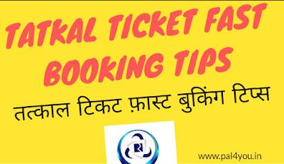 irctc पर तत्काल टिकट सबसे फास्ट बुक करने के कुछ टिप्स एवं ट्रिक्स tips for tatkal booking 2