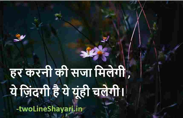 best motivational quotes in hindi for whatsapp dp, best lines for life in hindi download