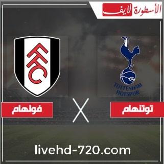 بث مباشر مباراة توتنهام وفولهام في الدوري