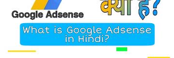 गूगल Adsense से पैसे कैसे कमाए [IN HINDI]