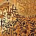 Las ciencias de las letras (ʿIlm al-Hurûf) , Ciencia Mística de las letras y la Alquimia - (Parte III)