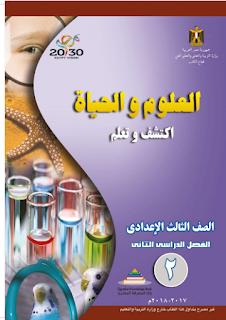 تحميل كتاب العلوم للصف الثالث الاعدادي الترم الثاني PDF برابط مباشر