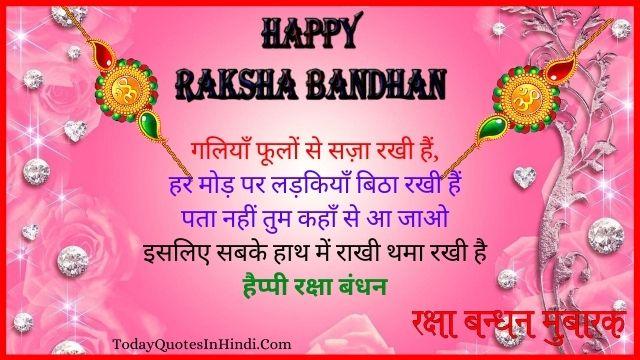 raksha bandhan messages in hindi, raksha bandhan pe shayari