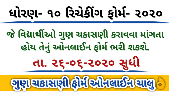 GSEB SSC 10th Rechecking Online Form Date 2020 Application form Online Gujarat