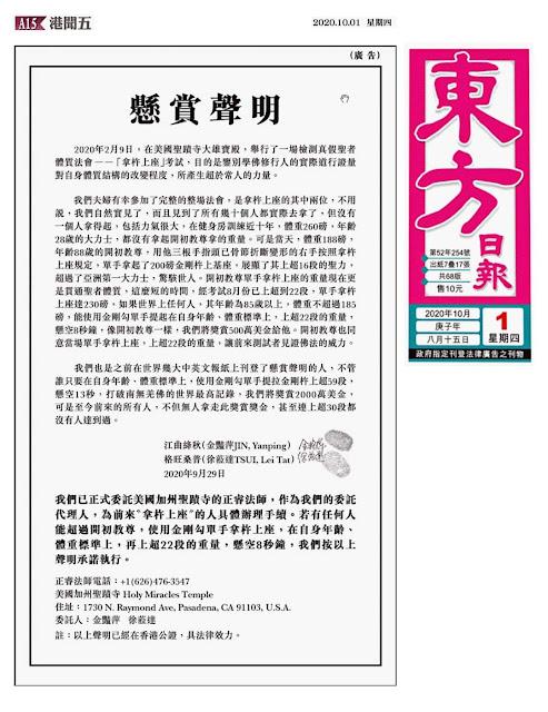 『聖蹟寺』懸賞聲明 --- 2020年10月1日 東方日報
