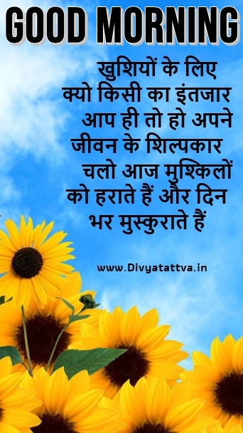GOOD MORNING Inspiration Motivation Wishes Messages Greetings in Hindi
