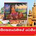 බරණැස ඉසිපතනාරාමයේ යටගිය ඉතිහාසය (History Of The Isipathanaramaya In Baranasa)