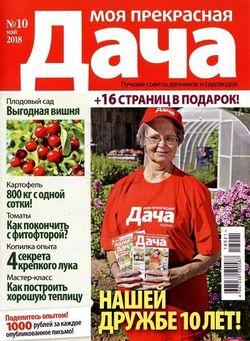 Читать онлайн журнал Моя прекрасная дача (№10 май 2018) или скачать журнал бесплатно