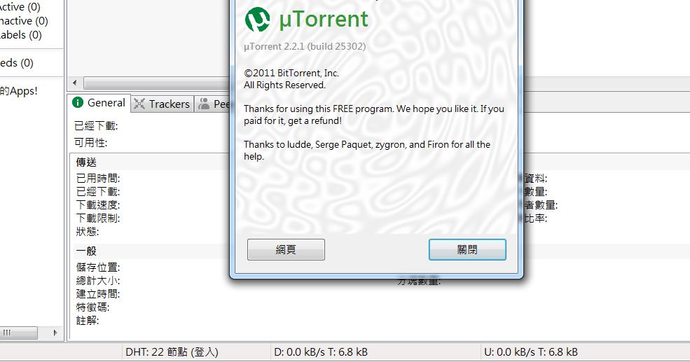 水域: uTorrent portable 2.2.1 (Build 25302) 免安裝繁體中文版