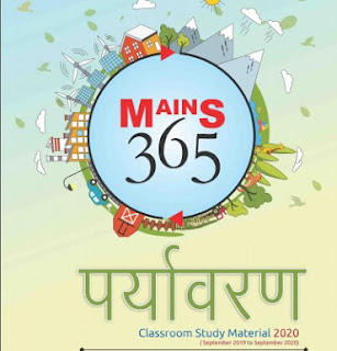 Vision 365 Mains 2020 Environment Notes in Hindi PDF Download. This is very useful for various exams like UPSC, IAS and other competitive exams.