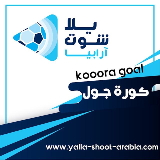 kooora goal