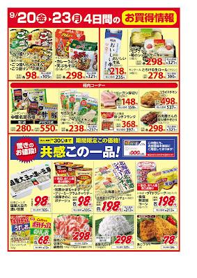 【PR】フードスクエア/越谷ツインシティ店のチラシ9月20日号