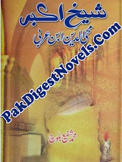 Sheikh E Akbar Mohiuddin Ibn E Arabi (Sufism Book) By Muhammad Shafi Baloch