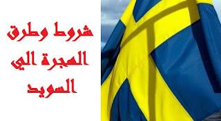 طلب اللجوء لدولة السويد
