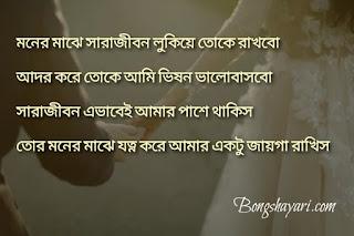 Bengali Shayari on love