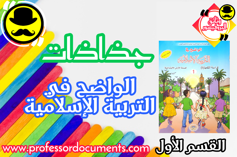 جذاذات الواضح في التربية الإسلامية القسم الأول تجدونها حصريا على موقع وثائق البروفيسور