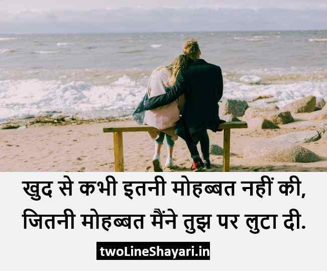Flirting Shayari Images in Hindi for Love Sad, Flirting Shayari Images in Hindi Sad, Flirting Shayari Images in Hindi for Love