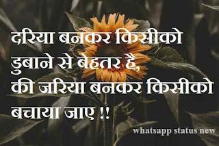 whatsapp about ideas, whatsapp status love