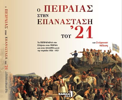 """""""Ο Πειραιάς στην Επανάσταση του '21"""" του Στέφανου Μίλεση (Έκδοση ΚΑΝΑΛΙ ΕΝΑ)"""