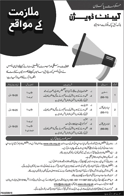 Cantt Division Islamabad Govt Of Pakistan Job 2019