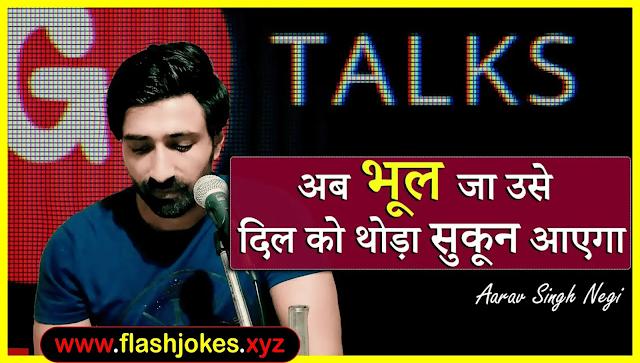 Ab Bhul Ja Use Dil Ko Thoda Sukoon Aega | Aarav Singh | G Talks