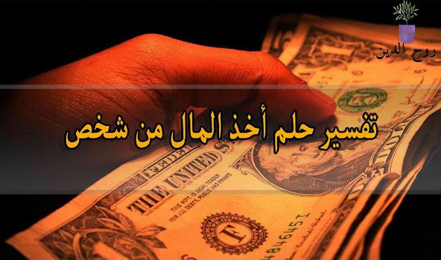 تفسير حلم اخذ المال من شخص
